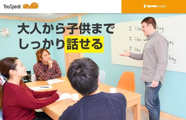 YouSpeak英会話スクール