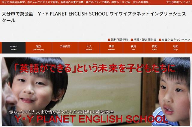 Y・Y PLANET ENGLISH SCHOOL