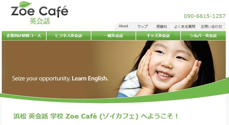 Zoe Cafe 英会話