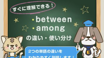 betweenとamongの違い