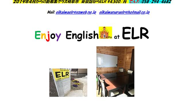 岐阜ELR