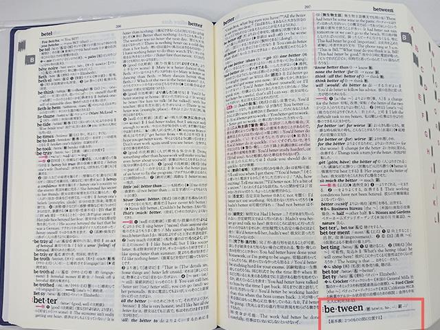 betweenの意味 1ページ目