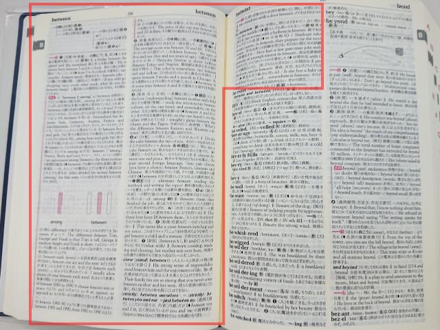 betweenの意味 2ページ目