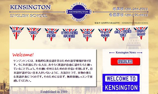 ケンジントン英会話学校