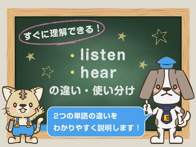 listenとhearの違い