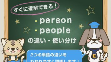 personとpeopleの違い