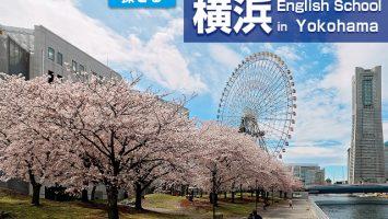 横浜でおすすめの英会話教室