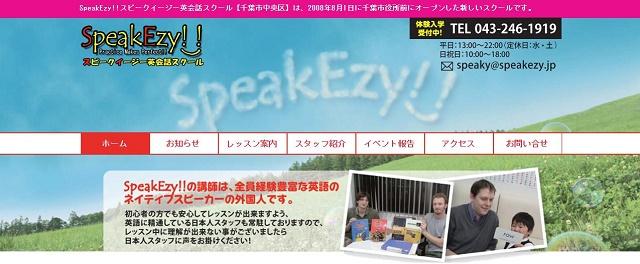 SpeakEzy