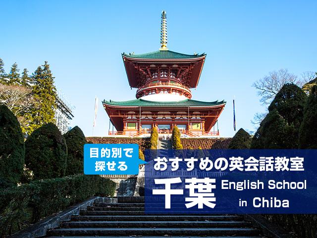 千葉でおすすめの英会話教室