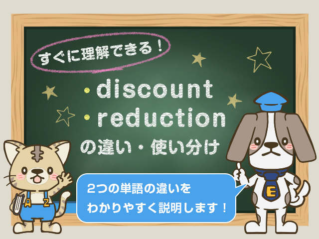 discountとreductionの違い