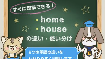 homeとhouseの違い
