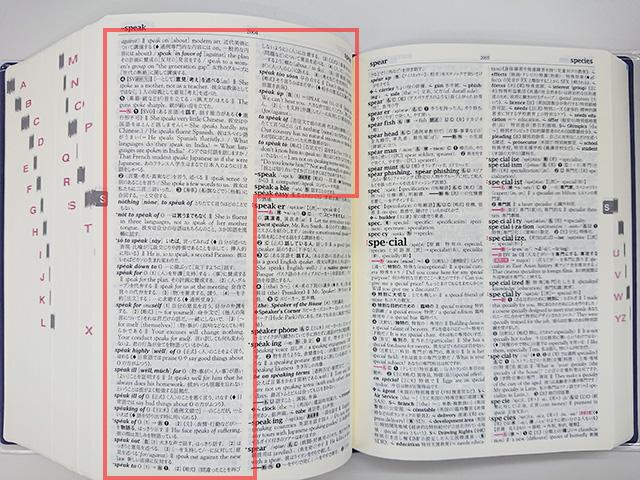 speakの意味 2ページ目