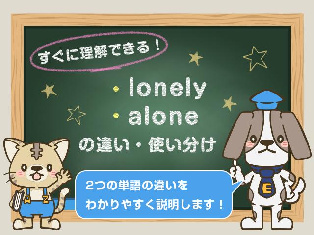 lonelyとaloneの違い