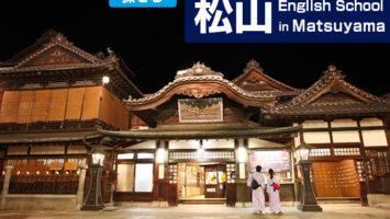 松山でおすすめの英会話教室