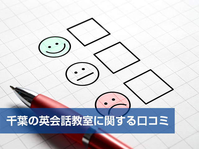 千葉県の英会話教室に関する口コミ