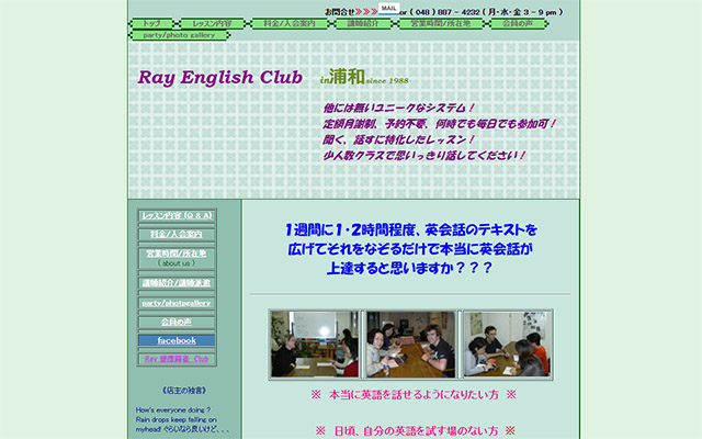 Ray English Club