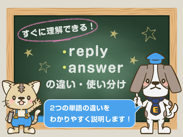 replyとanswerの違い