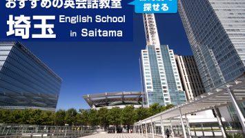 埼玉でおすすめの英会話教室