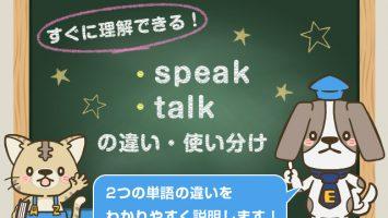 speakとtalkの違い