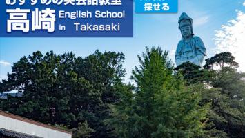 高崎でおすすめの英会話教室