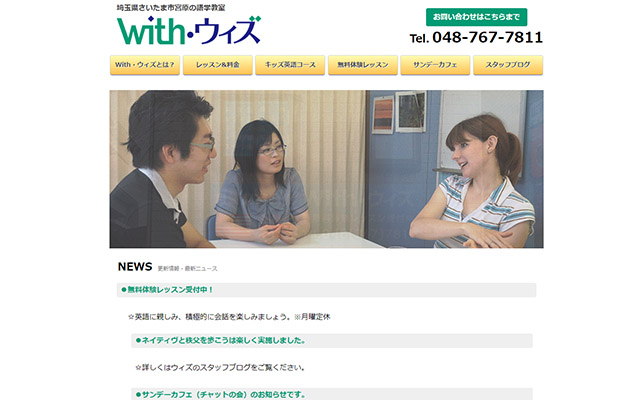 With英会話スクール