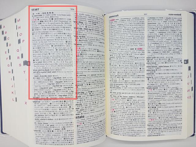 startの意味 2ページ目