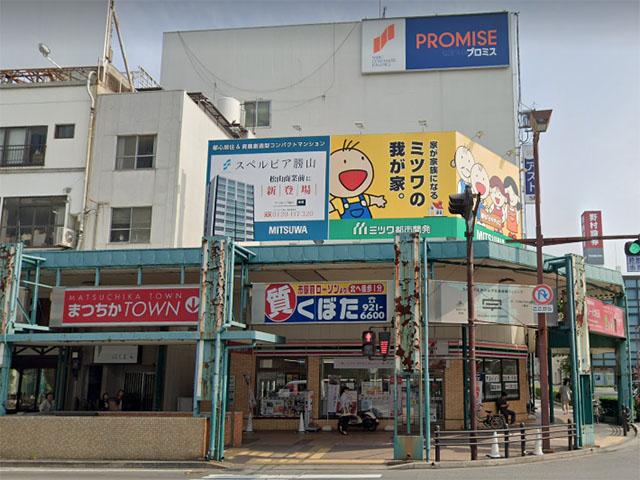 短期集中英会話SEKAIme松山の外観