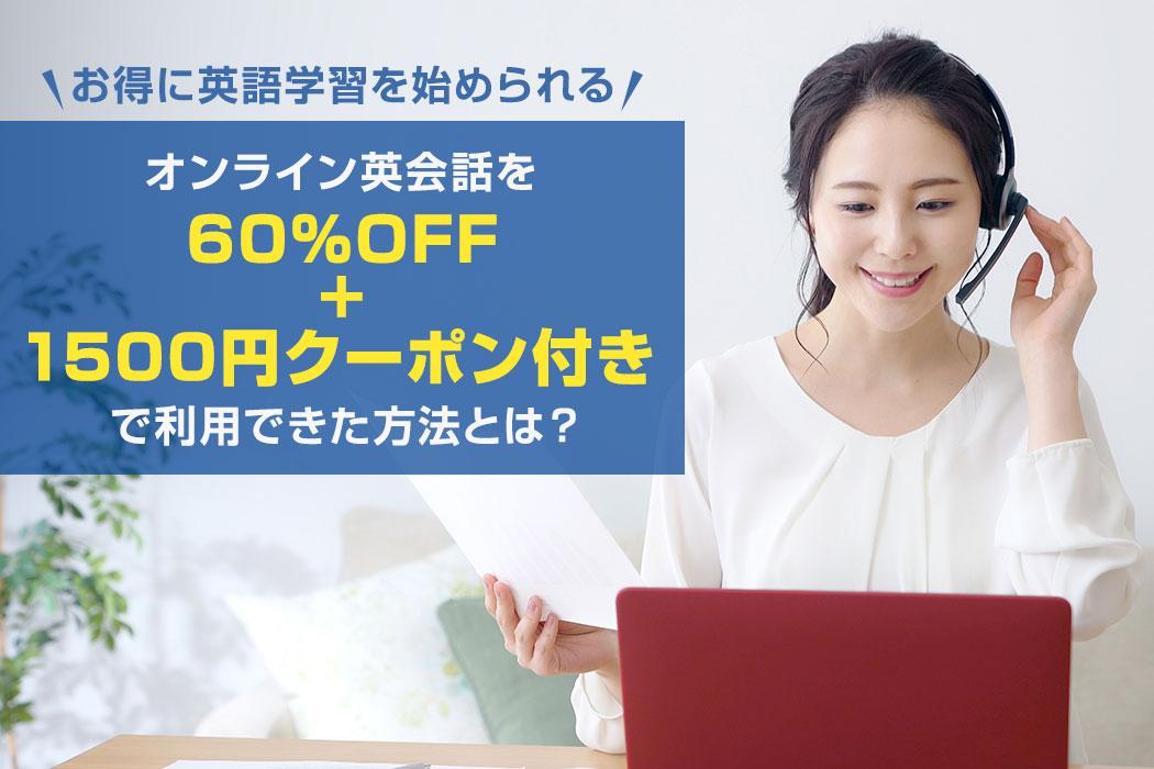 オンライン英会話を60%OFF+1500円クーポン付きで利用できた方法とは?